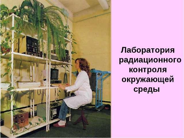 Лаборатория радиационного контроля окружающей среды