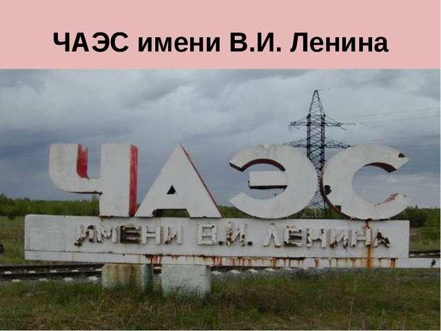 ЧАЭС имени В.И. Ленина