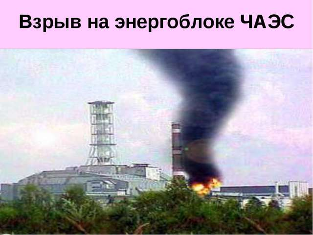 Взрыв на энергоблоке ЧАЭС