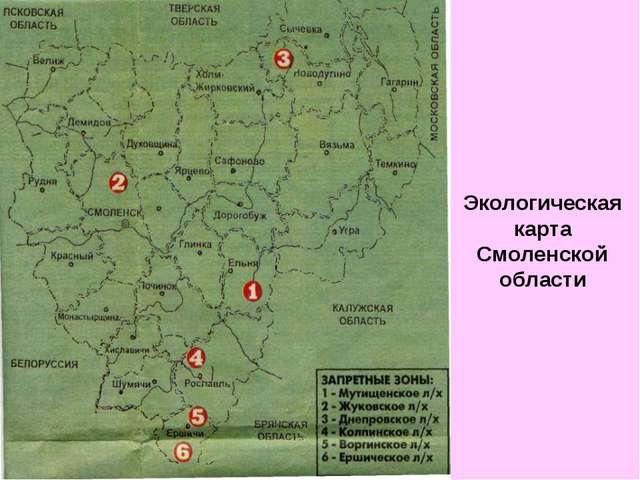 Экологическая карта Смоленской области