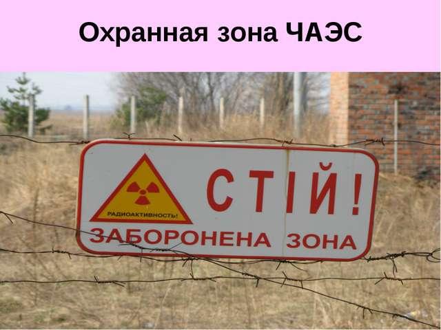 Охранная зона ЧАЭС