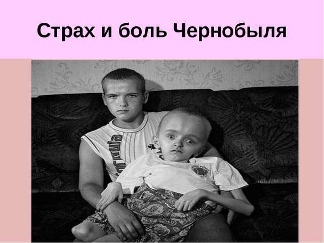 Страх и боль Чернобыля
