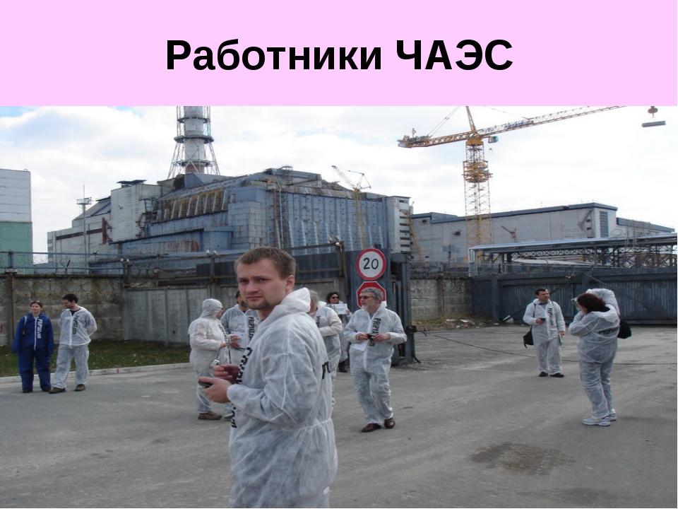 Работники ЧАЭС