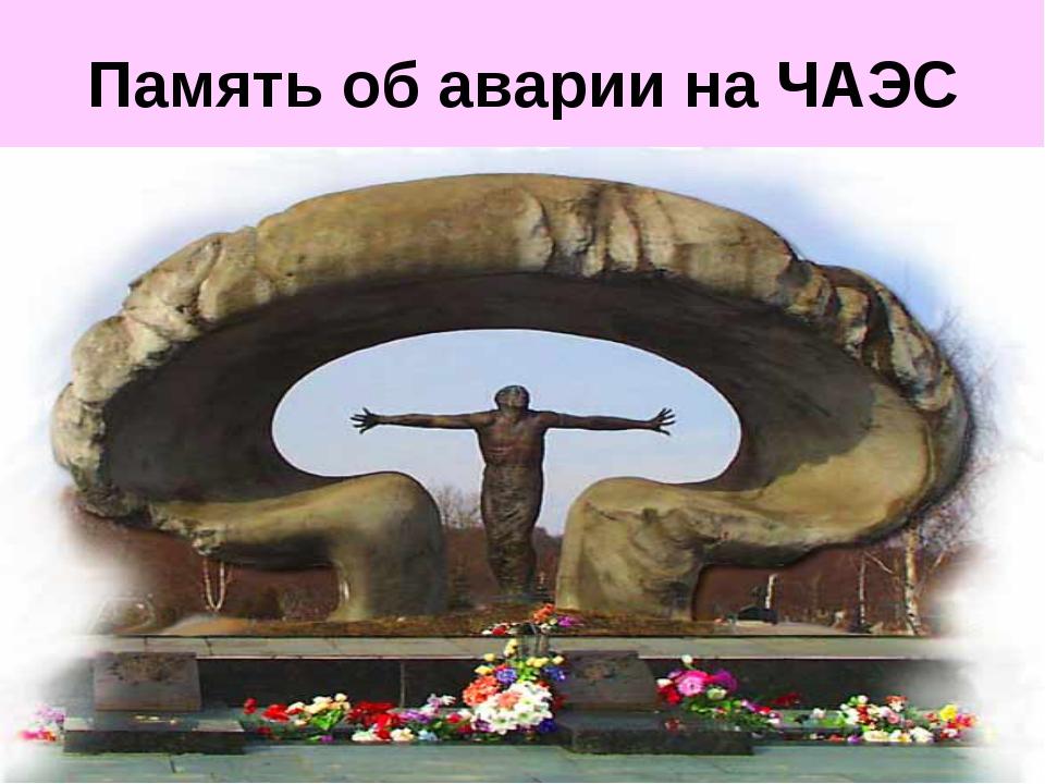 Память об аварии на ЧАЭС