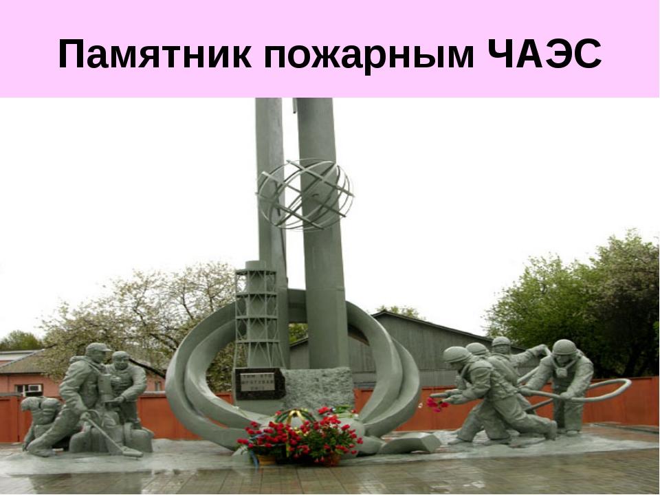 Памятник пожарным ЧАЭС