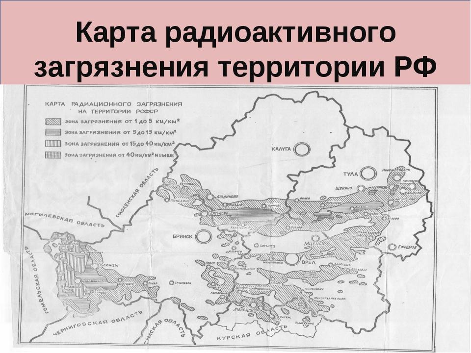 Карта радиоактивного загрязнения территории РФ