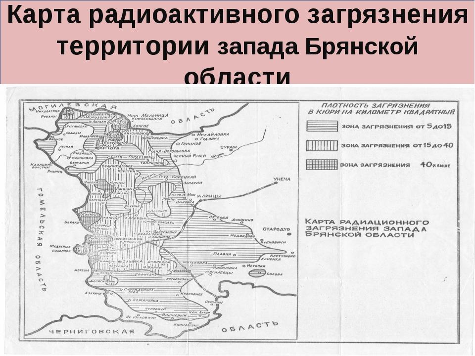 т Карта радиоактивного загрязнения территории запада Брянской области