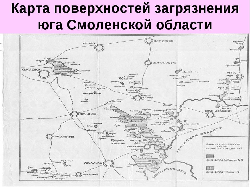 Карта поверхностей загрязнения юга Смоленской области