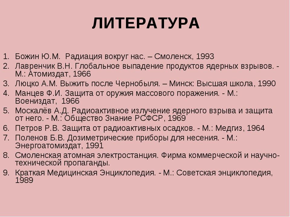 ЛИТЕРАТУРА Божин Ю.М. Радиация вокруг нас. – Смоленск, 1993 Лавренчик В.Н. Гл...
