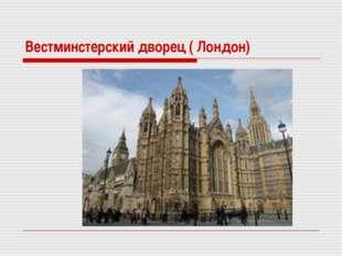 Вестминстерский дворец ( Лондон)
