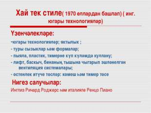 Хай тек стиле( 1970 еллардан башлап) ( инг. югары технологияләр) Үзенчәлекләр