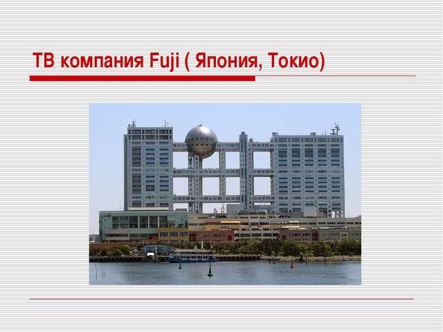 ТВ компания Fuji ( Япония, Токио)