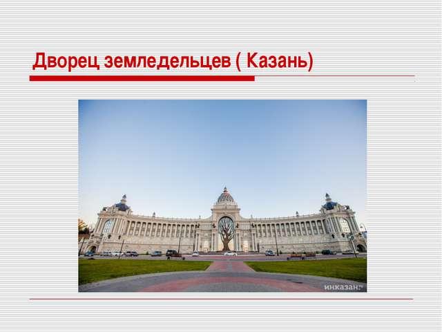 Дворец земледельцев ( Казань)
