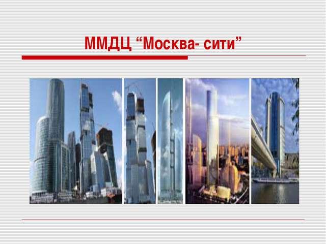 """ММДЦ """"Москва- сити"""""""