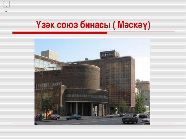 Үзәк союз бинасы ( Мәскәү)