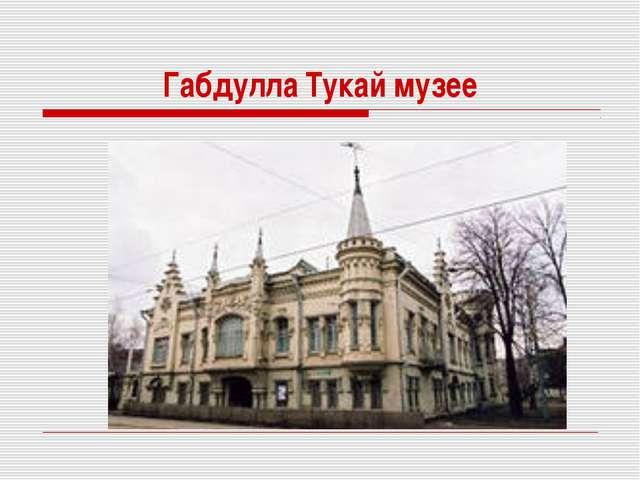 Габдулла Тукай музее