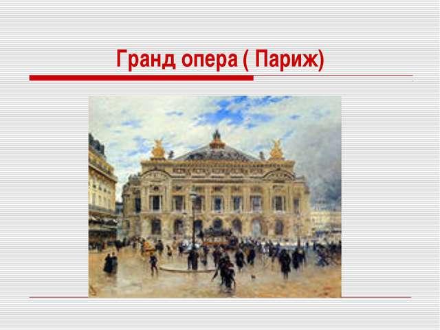 Гранд опера ( Париж)