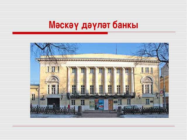 Мәскәү дәүләт банкы