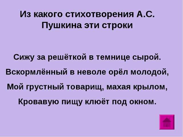 Из какого стихотворения А.С. Пушкина эти строки Сижу за решёткой в темнице сы...