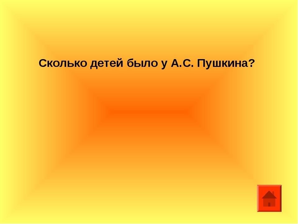 Сколько детей было у А.С. Пушкина?