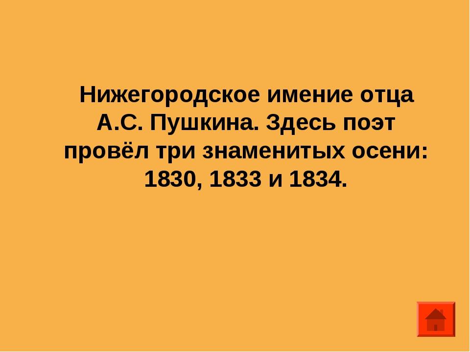 Нижегородское имение отца А.С. Пушкина. Здесь поэт провёл три знаменитых осен...