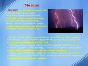 Молния МОЛНИЯ, гигантский электрический искровой разряд в атмосфере, сопровож