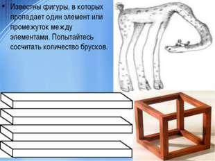 Известны фигуры, в которых пропадает один элемент или промежуток между элемен