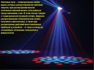 Cветовые лучи – геометрические линии, вдоль которых распространяется световая