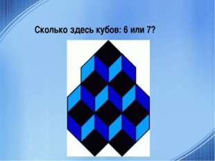 Сколько здесь кубов: 6 или 7?