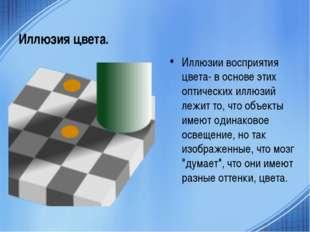 Иллюзия цвета. Иллюзии восприятия цвета- в основе этих оптических иллюзий леж