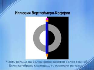 Иллюзия Вертгеймера-Коффки Часть кольца на белом фоне кажется более темной. Е