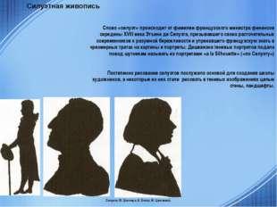Силуэты Ф. Шиллера, А. Блока, М. Цветаевой. Силуэтная живопись Слово «силуэт»