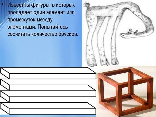 Известны фигуры, в которых пропадает один элемент или промежуток между элемен...
