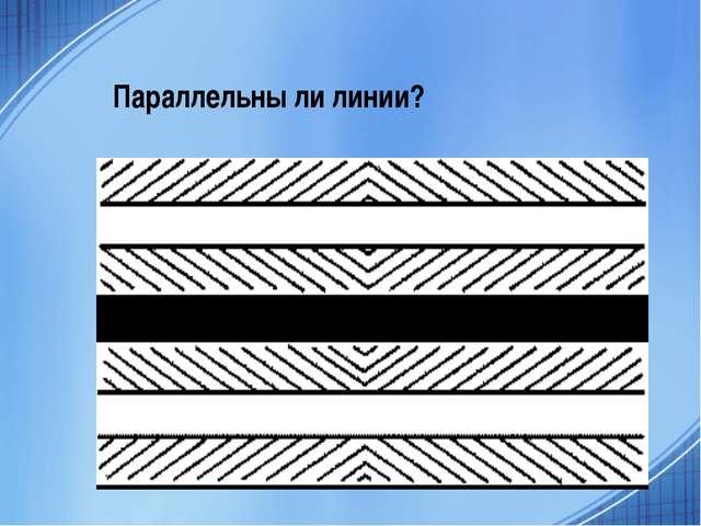 Параллельны ли линии?