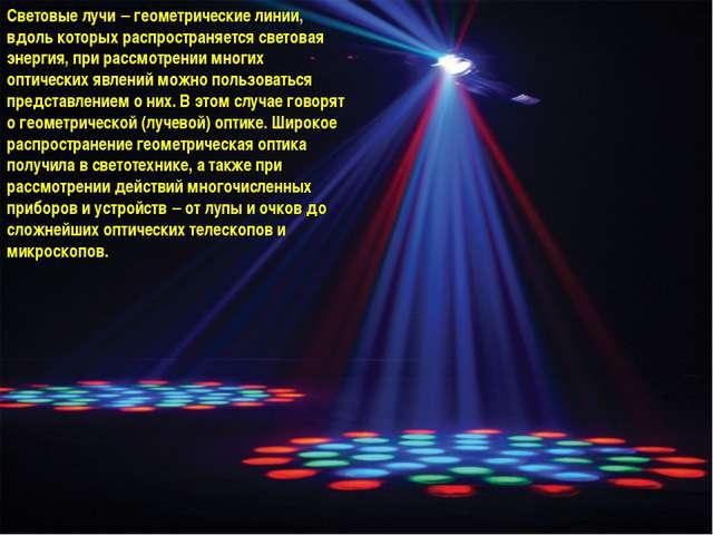 Cветовые лучи – геометрические линии, вдоль которых распространяется световая...