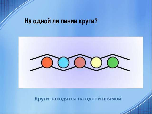 На одной ли линии круги? Круги находятся на одной прямой.