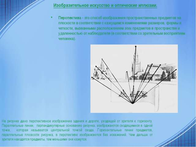 Перспектива - это способ изображения пространственных предметов на плоскости...