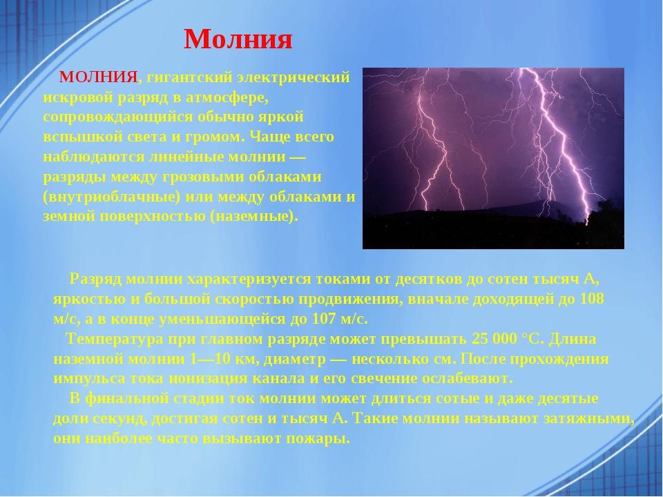 Молния МОЛНИЯ, гигантский электрический искровой разряд в атмосфере, сопровож...