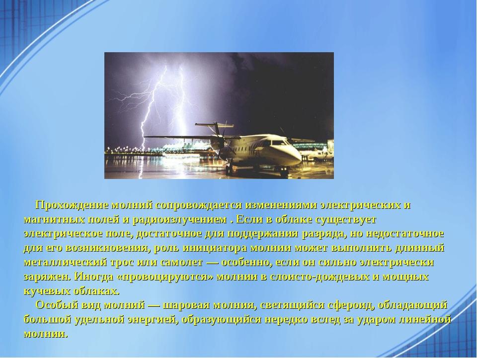Прохождение молний сопровождается изменениями электрических и магнитных поле...