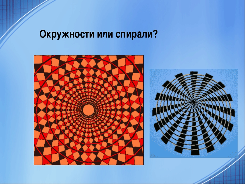 Окружности или спирали?