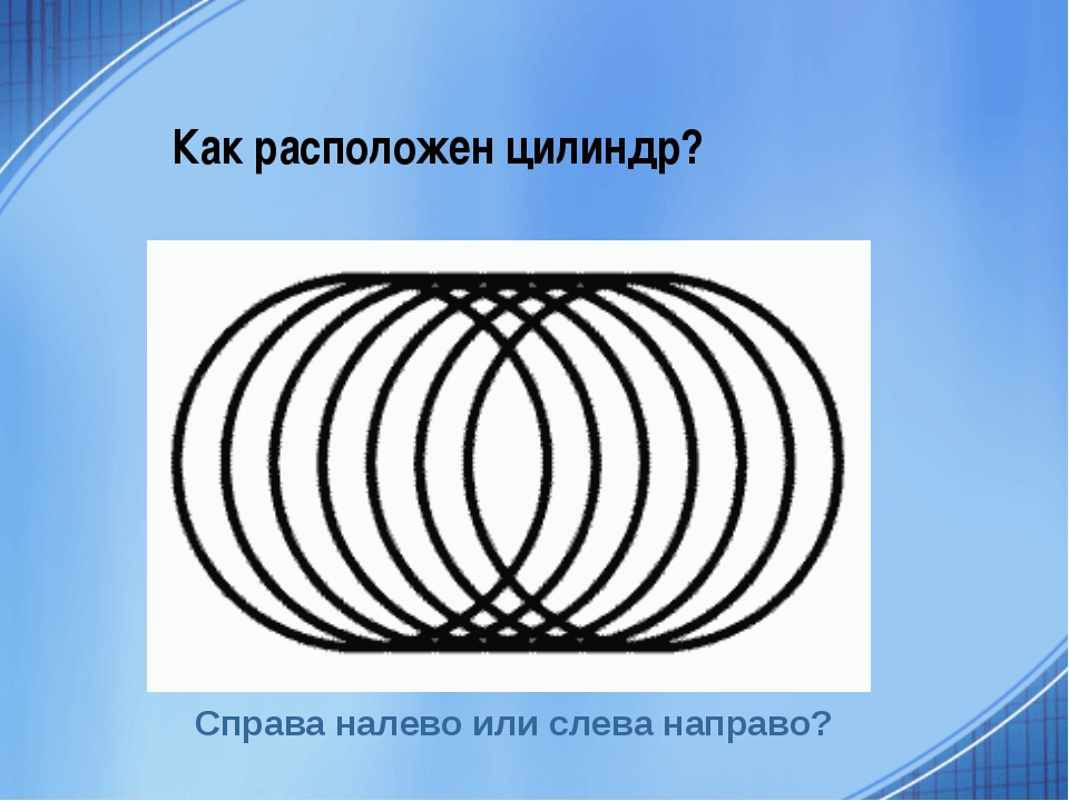 Как расположен цилиндр? Справа налево или слева направо?