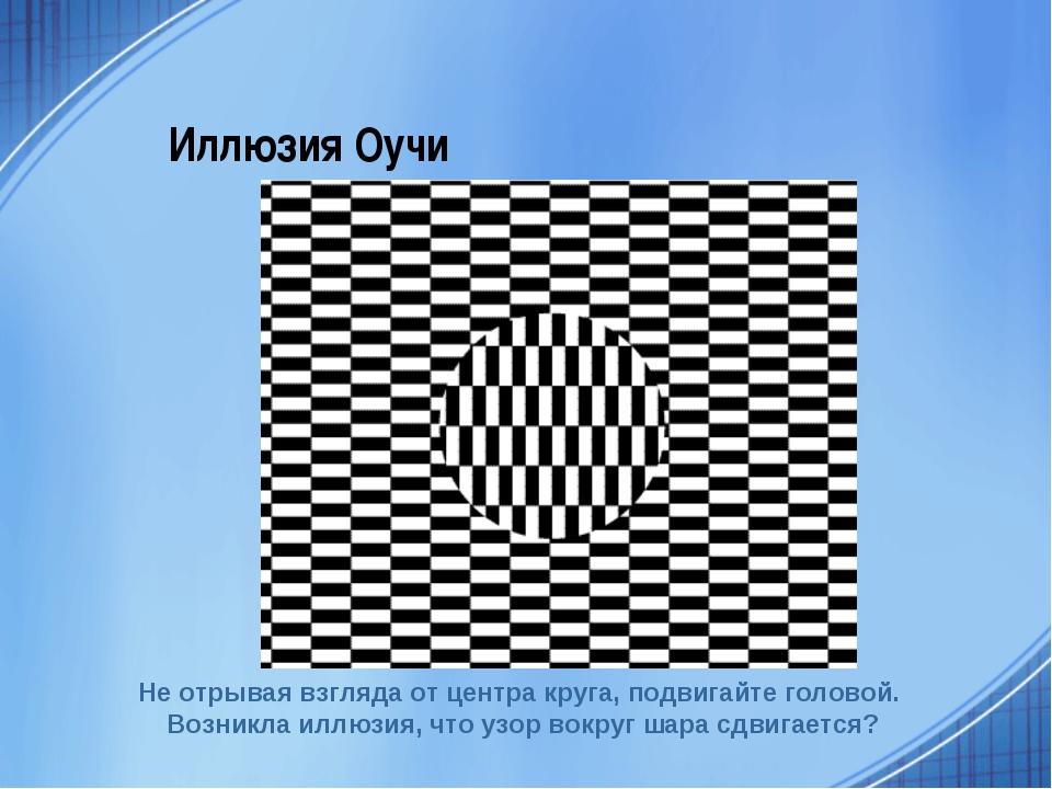 Иллюзия Оучи Не отрывая взгляда от центра круга, подвигайте головой. Возникла...