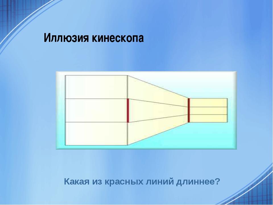 Иллюзия кинескопа Какая из красных линий длиннее?