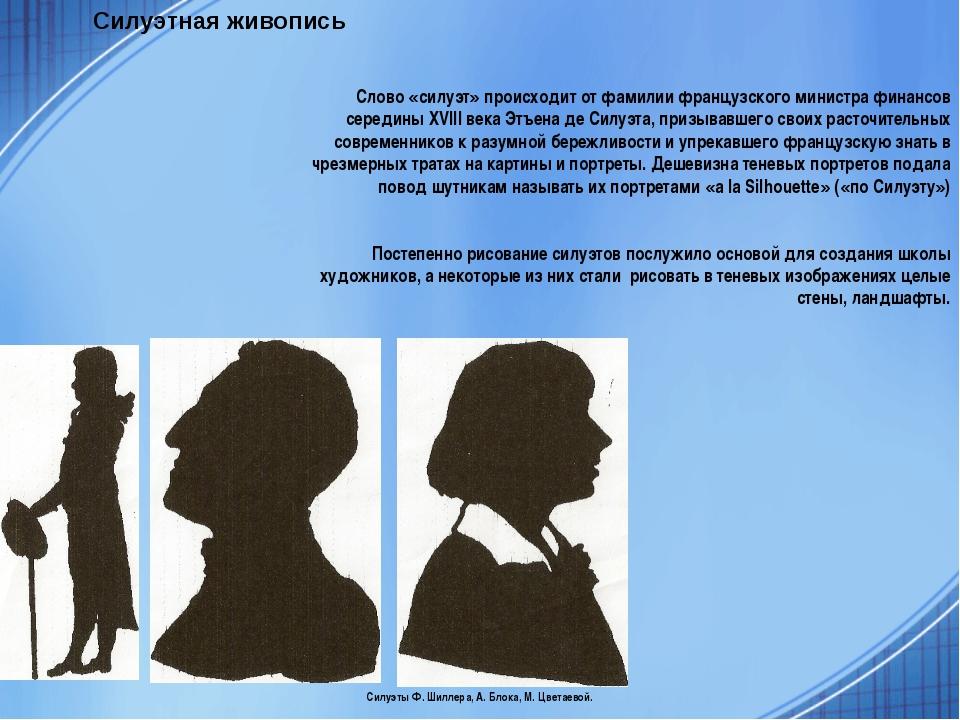 Силуэты Ф. Шиллера, А. Блока, М. Цветаевой. Силуэтная живопись Слово «силуэт»...