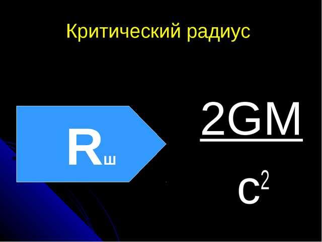 Критический радиус 2GM c2 Rш