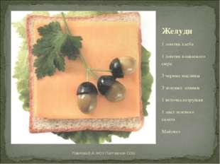 Желуди 1 ломтик хлеба 1 ломтик плавленого сыра 3 черные маслины 3 зеленые оли