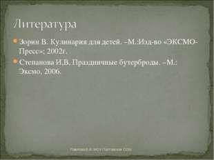 Зорин В. Кулинария для детей. –М.:Изд-во «ЭКСМО-Пресс»; 2002г. Степанова И,В,