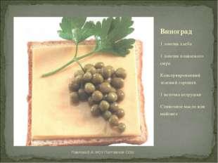 Виноград 1 ломтик хлеба 1 ломтик плавленого сыра Консервированный зеленый гор