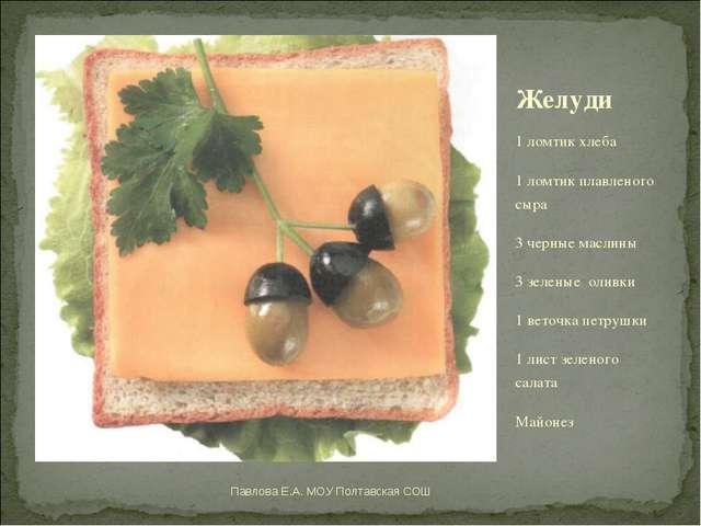 Желуди 1 ломтик хлеба 1 ломтик плавленого сыра 3 черные маслины 3 зеленые оли...