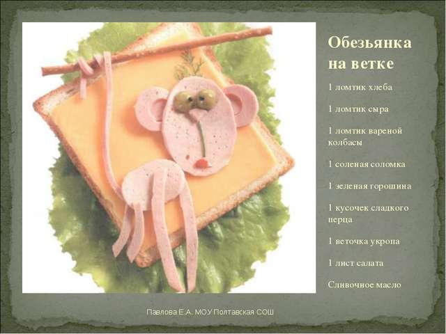 Обезьянка на ветке 1 ломтик хлеба 1 ломтик сыра 1 ломтик вареной колбасы 1 со...